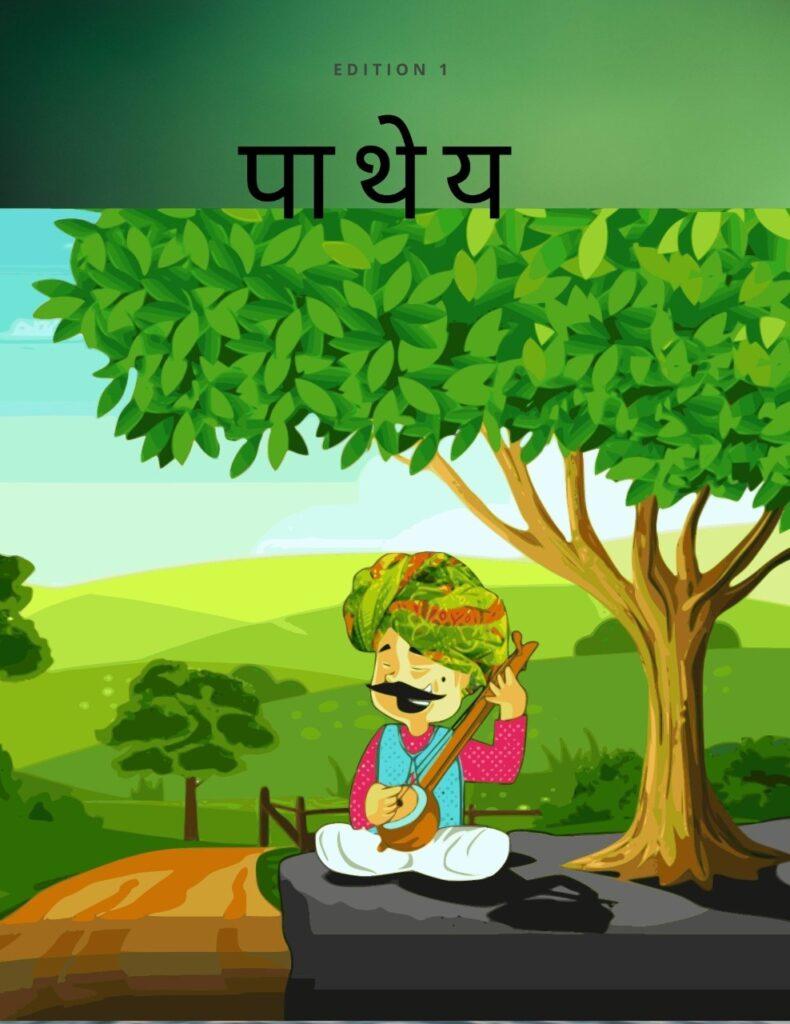 pathay - magazine