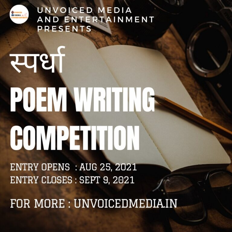 spardha - poem writing competition