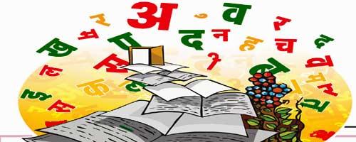 हिन्दी साहित्य